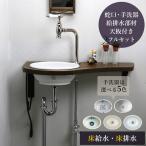 蛇口 洗面ボウル セット 手洗いカウンター 給排水部材一式 (床給水・床排水) マチルダ クリオネ・ペティート(ポリッシュド・ニッケル) エッセンス Sオーバル