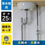 単水栓用 給水金具・排水部材Aセット(床給水・床排水25ミリ規格・クロム) Sトラップ ストレート止水栓 給水ホース