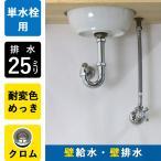 単水栓用 給水金具・排水部材Aセット(壁給水・壁排水25ミリ規格・クロム) Pトラップ アングル止水栓 給水ホース