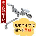 混合栓 キッチン 蛇口 大型洗面器・シンク用 PIVOT専用壁付混合栓(オールドイングランド)|陶器レバーハンドル 水道用 横水栓