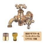 ガーデン水栓 二口万能胴長水栓 ブラス 庭水栓 2口 ホース栓 散水 おしゃれ