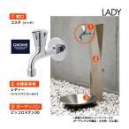 水栓柱 レディー/LADY(シャンパンゴールド) 水栓柱・蛇口・ガーデンパン 3点セット おしゃれ モダン かわいい ガーデニングセット