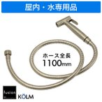 ハンドスプレー キッチン用 洗面所用  fusion SSP500KM KOLM ステンレス・ハンドスプレーセット ステンレス水栓金具 fusion