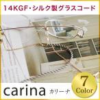 14KGF・淡水パール・シルク製グラスコード「カリーナ」【ペーパーグラス特製 めがねコード メガネチェーン 老眼鏡 眼鏡 チェーン】