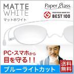 ブルーライトカット老眼鏡ペーパーグラス【マットホワイト/+1.0〜+3.0】男性 女性 コンパクト老眼鏡(リーディンググラス/シニアグラス)携帯ケース付
