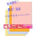 【コピー用紙】激安数量限定!国産カラーコピー用紙B5(500枚)