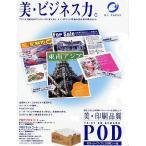 ショッピングpod 【カラーレーザー用紙 光沢紙】PODグロスコート100 A4 10枚 (薄手)