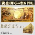 金運アップ 純金箔 1万円札 フルゴールド 9ゾロ目