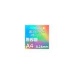 インクジェット用 ホログラムペーパー 0.24mm A4サイズ:5枚(送料無料)