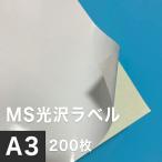 MS光沢ラベル A3サイズ:200枚