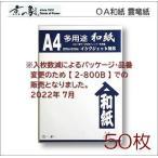 京の象 OA和紙・おもてなし和紙 白 雲竜紙(多用途・インクジェット対応) 50枚 2-800 ゆうパケット対応