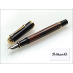 Pelikan/ペリカン 特別生産品 スーベレーン M400 茶縞 万年筆 送料無料