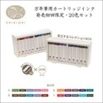 SAILOR / セーラー SHIKIORI 四季織 万年筆用カートリッジインク 発売初回限定・20色セット