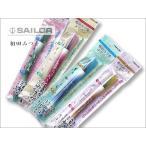 SAILOR / セーラー 相田みつを ふでペン ゆうパケット対応