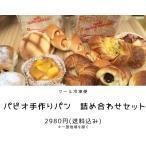 【冷凍】食パン 詰め合わせ 冷凍 13〜15個入り 菓子パン 惣菜パン デニッシュ こだわり食パン お得セット