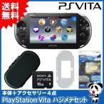 PSV PlayStation Vita 本体 ハジメテセット
