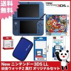 新品 3DS New ニンテンドー3DS LL 妖怪ウォッチ2 真打 オリジナルセット