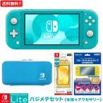 Nintendo Switch Lite ソフトが選べるオリジナルセット ニンテンドースイッチ ライト 本体 NSL NSW 新品 福袋 送料無料(北海道・沖縄除く)