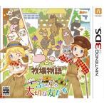 新品 3DS 牧場物語 3つの里の大切な友だち (CTR-P-BB3J)