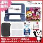 New ニンテンドー3DS LL 妖怪ウォッチ3 テンプラ オリジナルセット