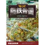 予約 PC 6月29日発売予定 鋼鉄帝国 -STEEL EMPIRE- (DMEB-0002)