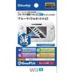 新品 WiiU  Wii Uブルーライト低減フィルム 抗菌タイプ for WiiU