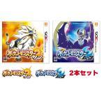 新品 3DS ポケットモンスター サン・ムーン 2本セット (CTR-P-BNDJ/CTR-P-BNEJ)※ダブルパックではありません