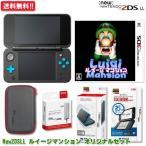 New ニンテンドー2DS LL ルイージマンション オリジナルセット 新品 N2DSLL本体+ソフト+アクセサリー4点(送料無料) Nintendo 3DS 2DS