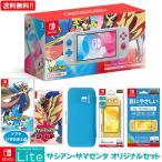 【任天堂】 Nintendo Switch Lite ザシアン・ザマゼンタ + ポケットモンスター ソード/シールド オリジナルセット NSL NSW 本体 新品 クリスマス
