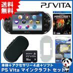 PSV PlayStation Vita 本体 マインクラフトセット