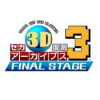 新品 3DS セガ3D復刻アーカイブス3 FINAL STAGE (CTR-P-BF3J)