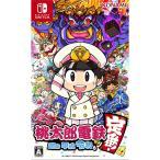 桃太郎電鉄 〜昭和 平成 令和も定番!〜 Nintendo Switch 新品 (HAC-P-ATKTA) NSW