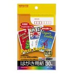 コクヨ (KJ-2630) インクジェットプリンタ用はがき用紙 両面印刷用マット紙 30枚入 白