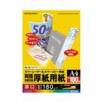 コクヨ (LBP-F31) カラーレーザー&カラーコピー用紙 両面印刷用厚紙 100枚 A4