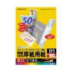 コクヨ (LBP-F32) カラーレーザー&カラーコピー用紙 両面印刷用厚紙 100枚 B5