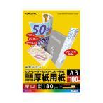 コクヨ (LBP-F33) カラーレーザー&カラーコピー用紙 両面印刷用厚紙 100枚 A3