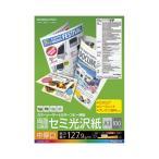 コクヨ (LBP-FH2830) カラーレーザー&カラーコピー用紙 中厚口 両面印刷用 セミ光沢紙 100枚 A3