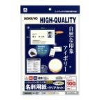 コクヨ (KJ-VH10LY) IJP用名刺用紙(標準) アイボリー A4 10枚入