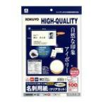 コクヨ (KJ-VHA10LY) IJP用名刺用紙<クリアカット>(厚口) アイボリー A4 10枚入