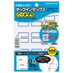 コクヨ (タ-PC22B) タックインデックス 大 青