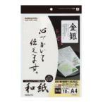 コクヨ (KJ-W110-5) インクジェットプリンタ用紙 和紙 金銀柄 A4 10枚入