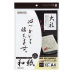 コクヨ (KJ-W110-6) インクジェットプリンタ用紙 和紙 大礼柄 A4 10枚入