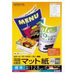 コクヨ (LBP-F1210) カラーレーザー&カラーコピー用紙 両面印刷用マット紙 標準A4 100枚