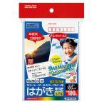 コクヨ (LBP-FG2635) カラーレーザー&カラーコピー用はがき用紙 光沢紙 郵便番号枠有り 100枚/袋
