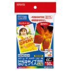 コクヨ (LBP-FG3630) カラーレーザー&カラーコピー用はがき用紙 光沢紙 郵便番号枠無し 50枚/袋