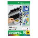 コクヨ (KPC-HH124-20) カラーレーザー&インクジェット用紙ラベル 貼ってはがせるタイプA4 20枚 24面