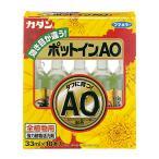 フマキラー (411324) 植物活力剤 カダンポットインAO 33ml×10本