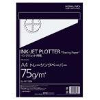 コクヨ (セ-PIT79N) インクジェットプロッター用紙(トレペ) A4 75g 100枚