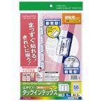 コクヨ (KPC-T1692B) カラーLBP&IJP用タックインデックス 保護フィルム付 A4 56面 5枚 青枠