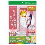 コクヨ (KPC-T1693R) カラーLBP&IJP用タックインデックス 保護フィルム付 A4 72面 5枚 赤枠